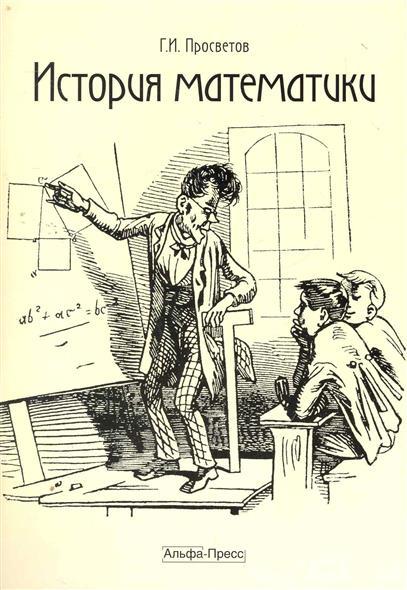 История математики Учебно-практ. пособие