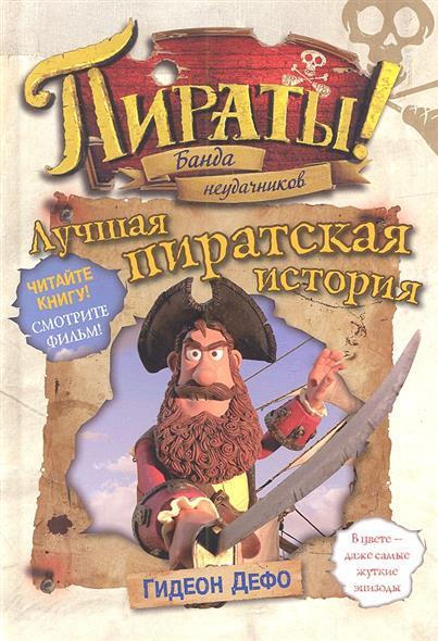 Пираты! Банда неудачников. Лучшая пиратская история