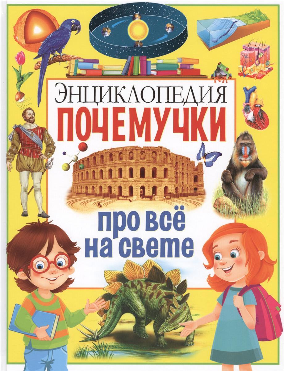 Феданова Ю. (ред.) Энциклопедия почемучки про все на свете