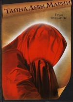 Филлипс Г. Тайна Девы Марии магическая сила девы марии 44 карты инструкция