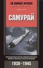 Самурай Легендарный летчик императорского ВМФ Японии 1938-1945