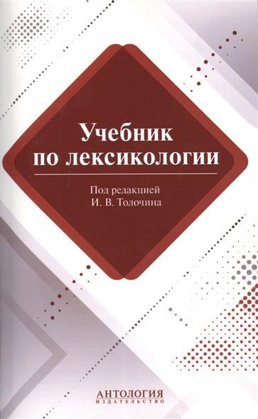 Толочин И. (ред.) Учебник по лексикологии толочин астана цена билета