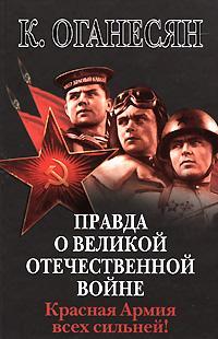 Правда о Великой Отечественной войне