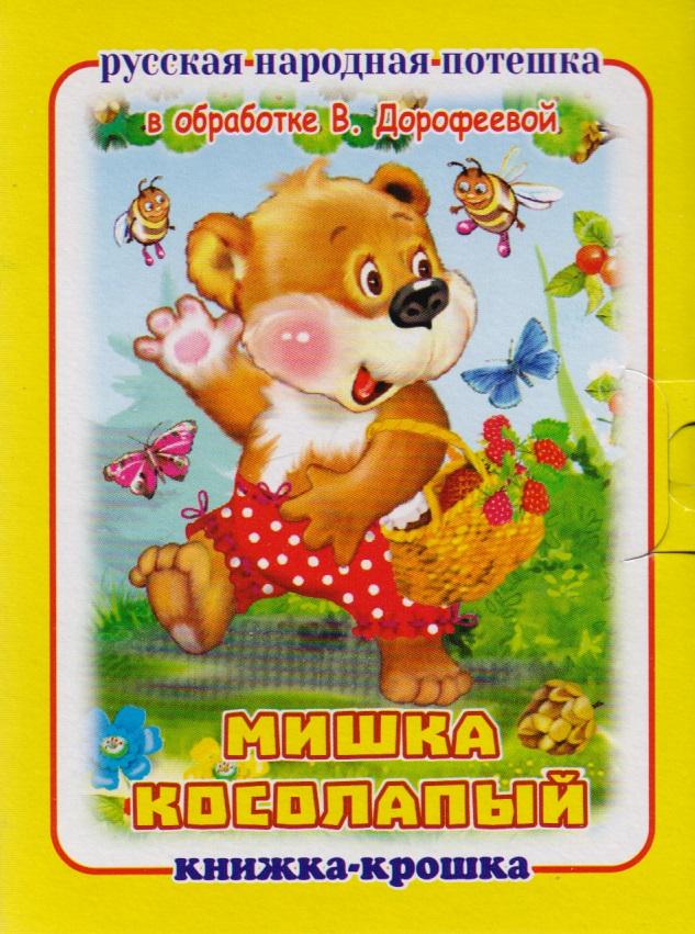 Дорофеева В. Мишка косолапый. Книжка-крошка с замочком книжки картонки росмэн книжка потешка мишка косолапый