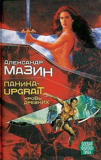 Мазин А. Паника-upgrade Кровь Древних паника upgrade кровь древних
