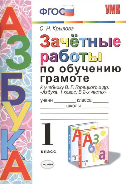 Обучение грамоте 1 класс школа россии учебник