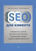 SEO для клиента. Разработка сайтов. Контекстная реклама. Социальные медиа. Оценка эффективности
