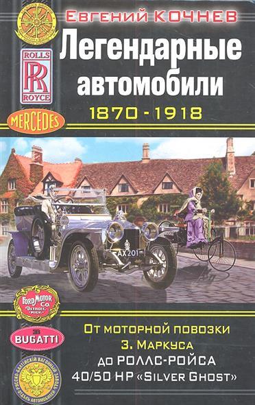 """Легендарные автомобили 1870-1918. От моторной повозки З.Маркуса до Роллс-Ройса 40/50 HP """"Silver Ghost"""""""