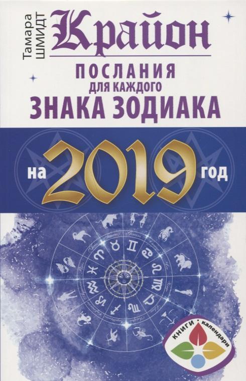 Шмидт Т. Крайон Послания для каждого Знака Зодиака на 2019 год