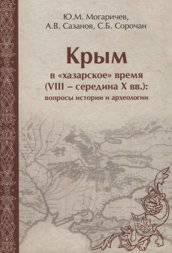 Крым в «хазарское» время (VIII – середина X вв.): вопросы истории и археологии