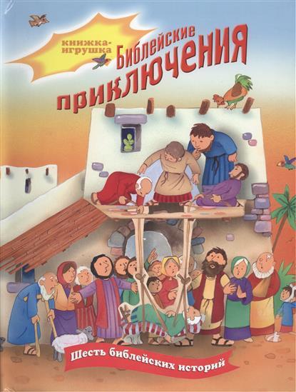 Библейские приключения Шесть библейских историй (книжка-игрушка) (Триада) кухня библейских времен