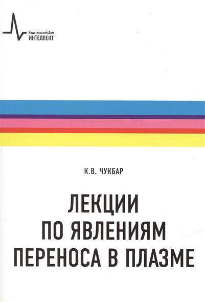 Чукбар К. Лекции по явлениям переноса в плазме: Учебное пособие