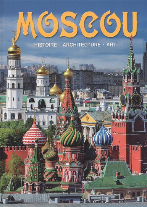 Moscou / Москва. Альбом на французском языке mosca москва альбом на итальянском языке