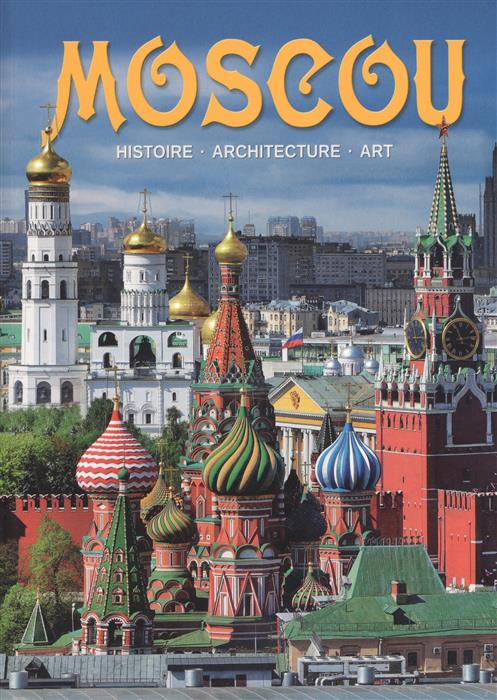 Moscou / Москва. Альбом на французском языке