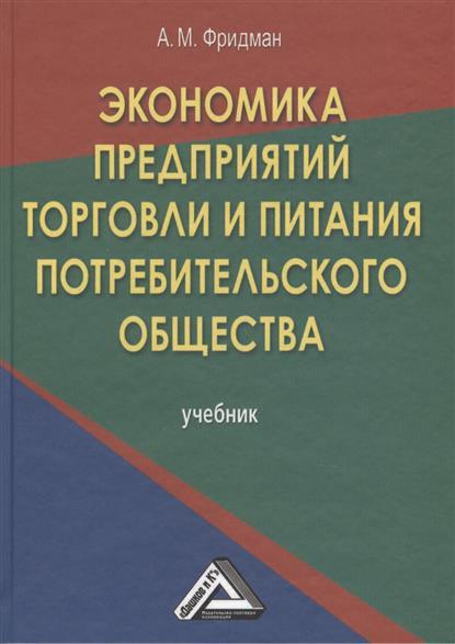 Экономика предприятий торговли и питания потребительского общества. Учебник. 4-е издание, переработанное и дополненное
