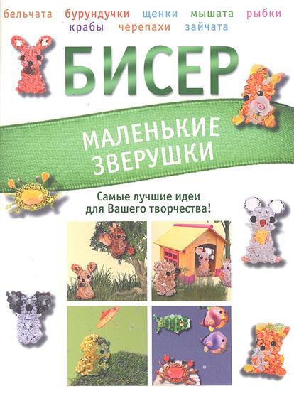 Татьянина Т. Бисер Маленькие зверушки
