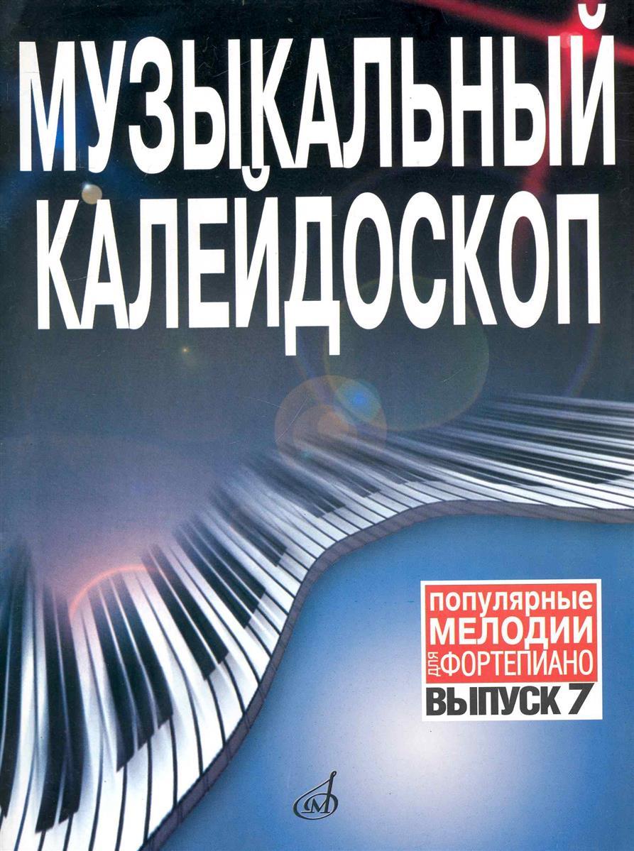 Музыкальный калейдоскоп Популярные мелодии для фортепиано Вып.7
