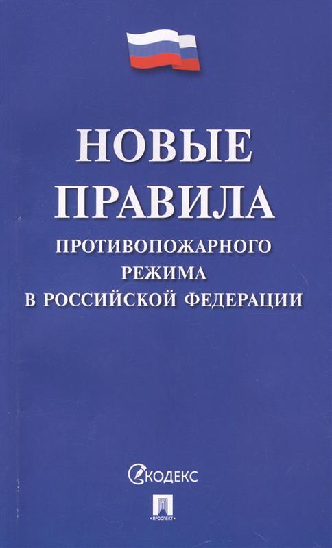Новые Правила противопожарного режима в Российской Федерации