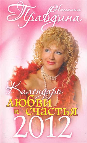 Календарь любви и счастья 2012