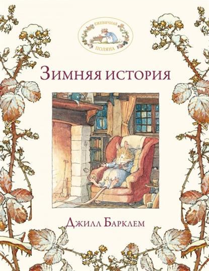 Барклем Дж. Зимняя история барклем д весенняя история