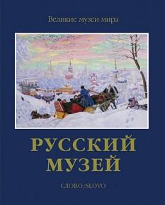 Гусев В., Петрова Е. Русский музей