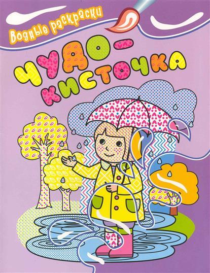 Махотина А. (худ.) КР Чудо-кисточка Водные раскр.