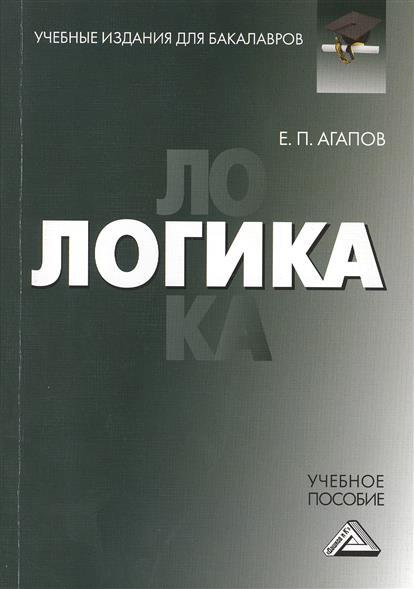 Агапов Е. Логика Учебное пособие