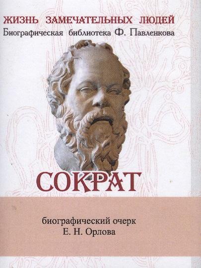 цены Орлов Е. Сократ. Его жизнь и философская деятельность. Биографический очерк (миниатюрное издание)