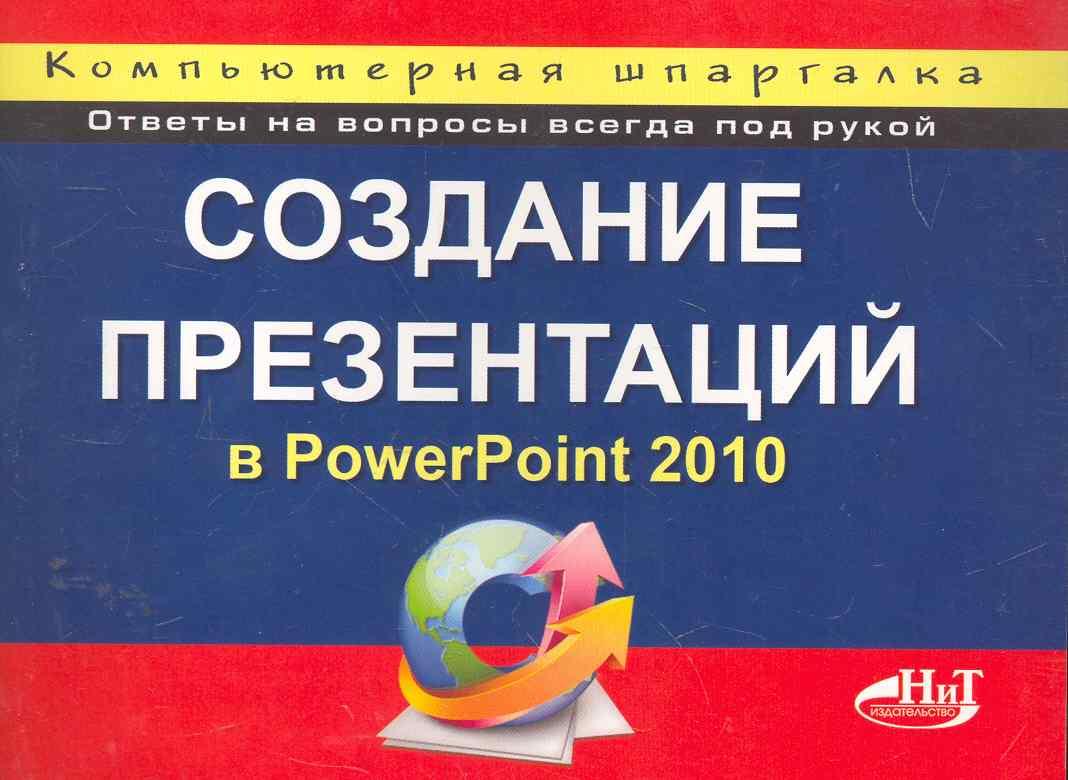 Пахомов И., Прокди Р. Создание презентаций в PowerPoint 2010 Компьютерная шпаргалка кротов н прокди р запись cd и dvd с помощью прогр nero burning rom компьютерная шпаргалка
