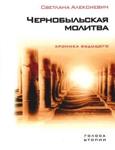 Чернобыльская молитва Хроника будущего