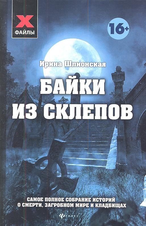 Байки из склепов. Самое полное собрание историй о смерти, загробном мире и кладбищах