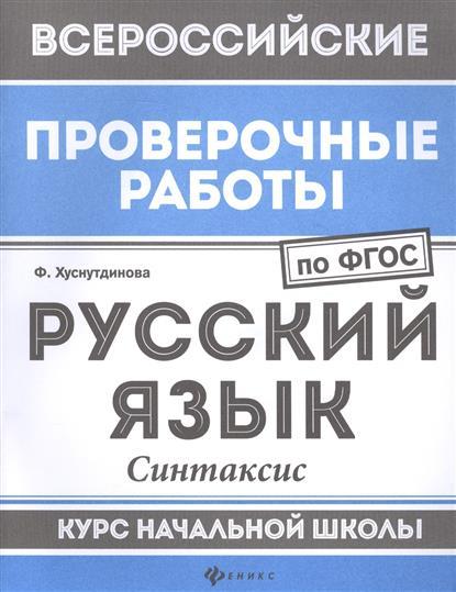 Хуснутдинова Ф.: Русский язык. Синтаксис. Курс начальной школы