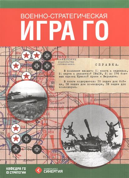 Гришин И., Емельянов М. Военно-стратегическая игра ГО
