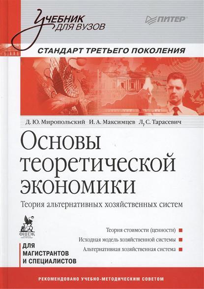 Основы теоретической экономики. Теория альтернативных хозяйственных систем. Учебник