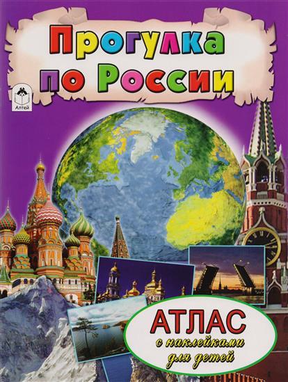 Прогулка по России. Атлас с наклейками для детей
