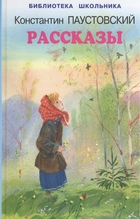 Паустовский Рассказы