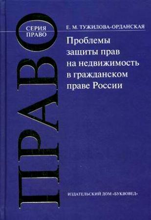 Проблемы защиты прав на недвижимость в гражд. праве России