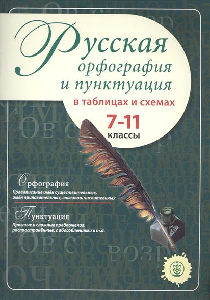 Русская орфография и пунктуация в таблицах и схемах. 7-11 классы