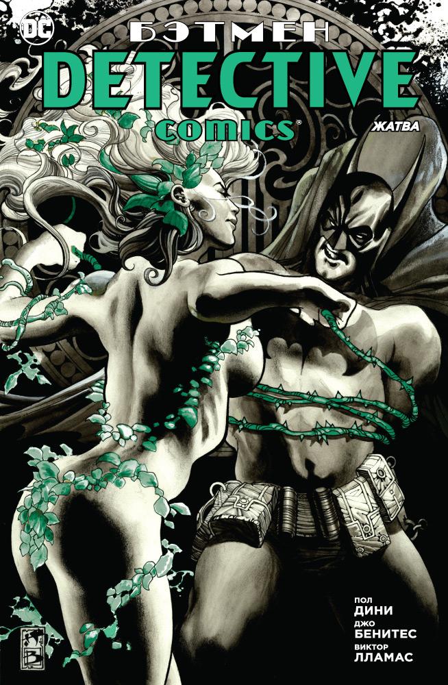 Дини П., Бенитес Дж., Лламас В. Бэтмен. Detective Comics. Жатва дини п бэтмен detective comics э нигма детектив консультант