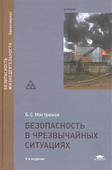 Мастрюков Б. Безопасность в чрезвычайных ситуациях. Учебник