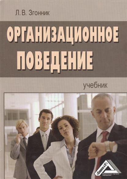 Згонник Л. Организационное поведение. Учебник