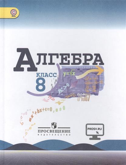 Алгебра. 8 класс. Учебник для общеобразовательных организаций