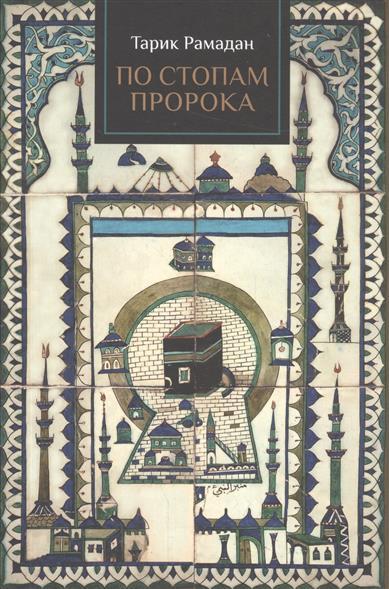 Рамадан Т. По стопам Пророка дмитрий валерьевич дубов откровения последнего пророка