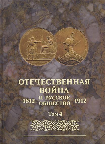 Отечественная война и русское общество 1812-1912. Том 4. Юбилейное издание