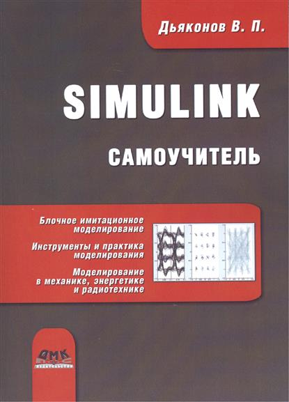 Дьяконов В. Simulink: Самоучитель ISBN: 9785970602805 в п дьяконов matlab 6 5 sp1 7 0 simulink 5 6 в математике и моделировании isbn 5 98003 209 6