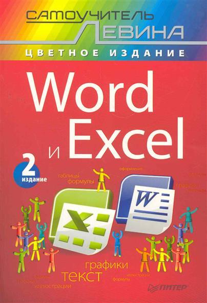 Левин А. Word и Excel Самоучитель Левина в цвете леонов василий простой и понятный самоучитель word и excel