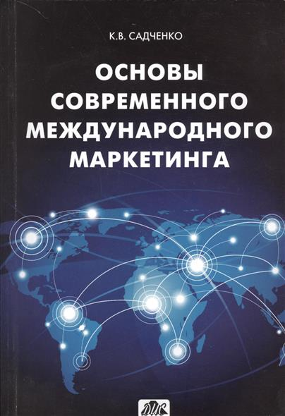 Основы современного международного маркетинг