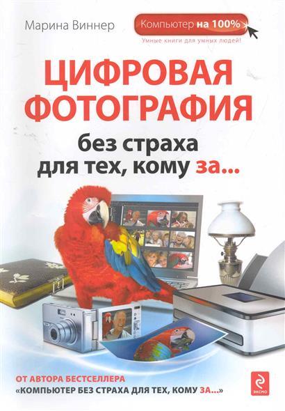 Виннер М. Цифровая фотография без страха для тех кому за… виннер м ноутбук без страха для тех кому за… dvd 2 е издание
