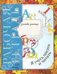 Кузнецова М. Я учусь писать и читать 1 кл Р/т издательство робинс активити книжки я учусь читать и писать