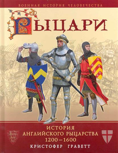 Рыцари История английского рыцарства 1200-1600